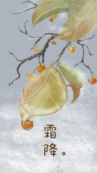 节日节气霜降手绘