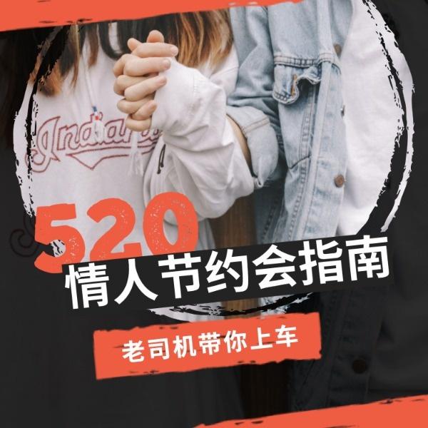 情人节七夕节520约会指南