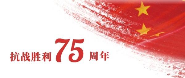 抗战胜利纪念日