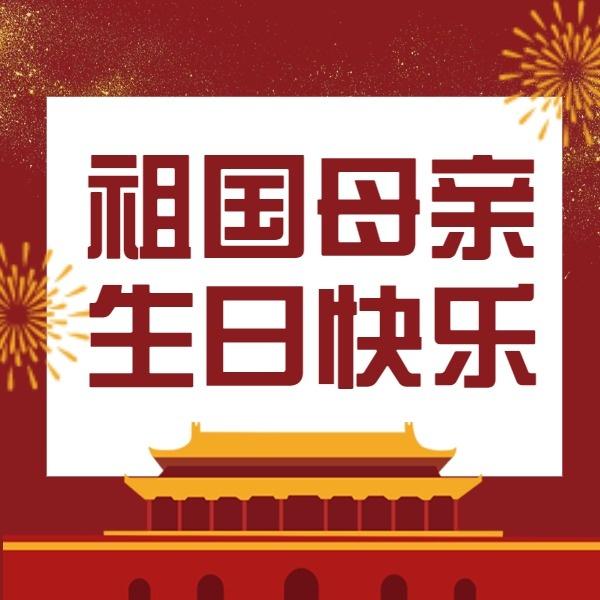 峥嵘岁月70载国庆节
