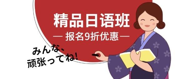日语优惠学习