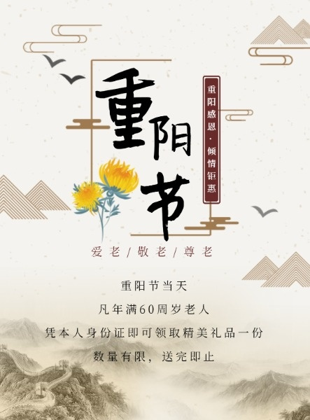 重阳节爱老敬老活动中国风