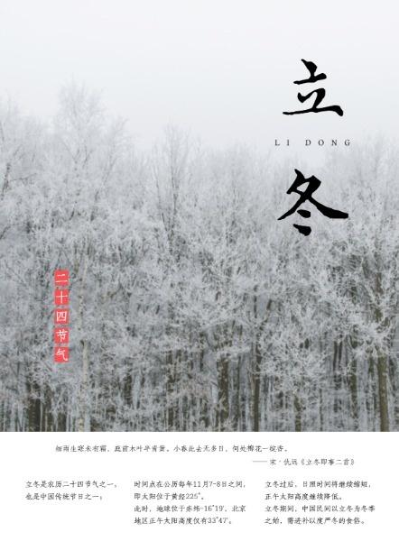 二十四节气立冬