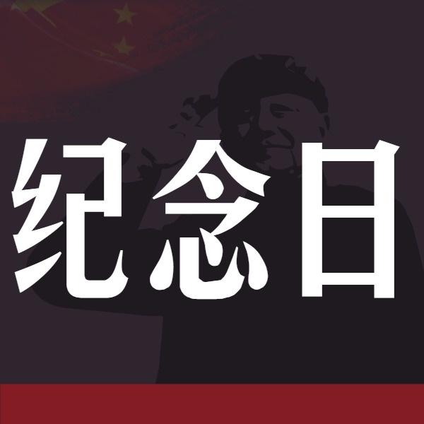 白色字体邓小平逝世