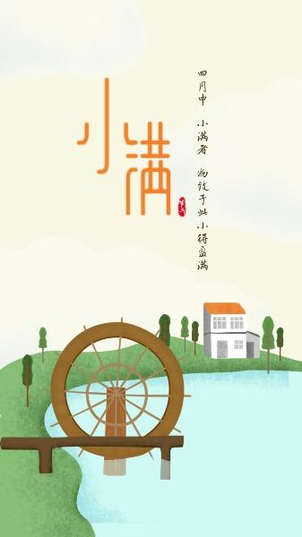 中国传统二十四节气小满水车