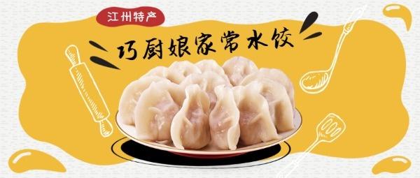 特色美味家常水饺