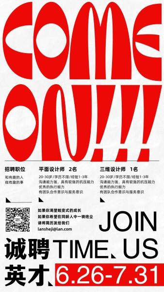 红色创意字体设计招聘诚聘英才手机海报模板