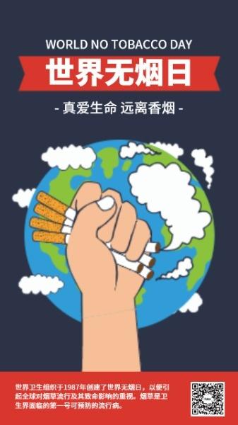 远离香烟世界无烟日
