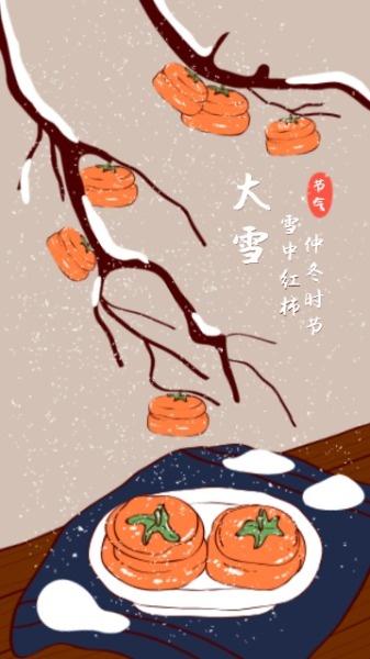 大雪节气雪中红柿子