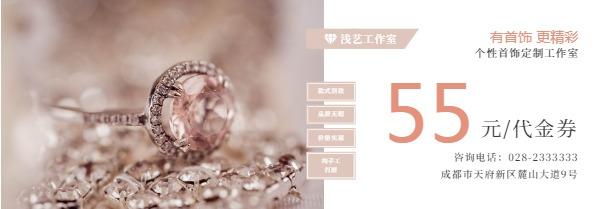 珠宝首饰工作室