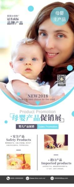 母婴产品促销