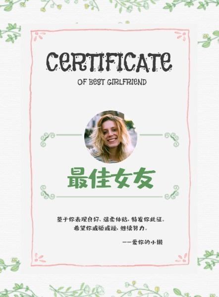 情人节最佳女友证书