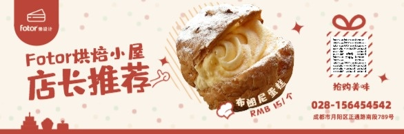 蛋糕面包烘焙糕點美食新品促銷宣傳