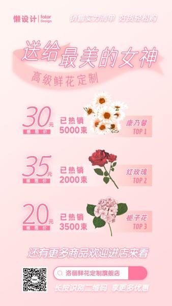 粉色渐变母亲节花店鲜花定制手机海报模板