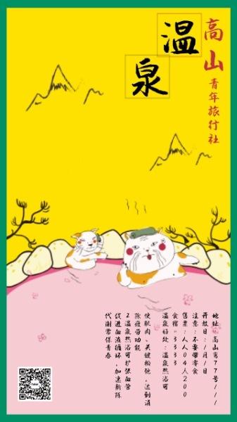 黄色卡通温泉