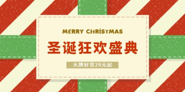 圣诞节狂欢盛典优惠活动