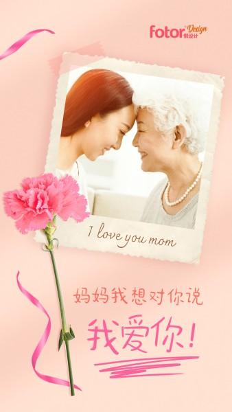 母亲节祝福妈妈温馨粉色图文手机海报模板