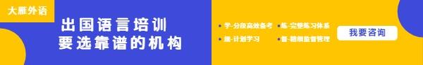 出国语言培训机构招生