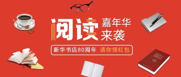 阅读嘉年华书店促销