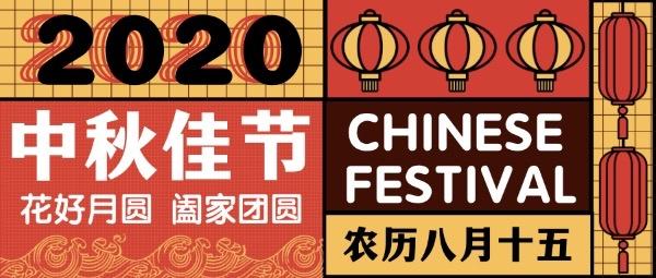 中秋节复古创意红色祝福