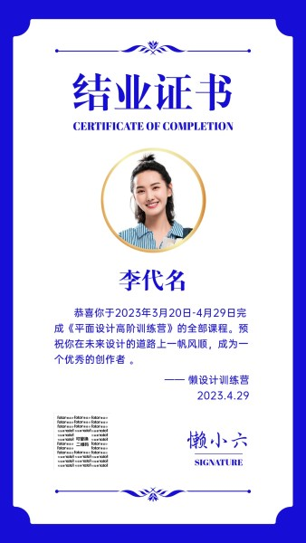 蓝色现代简约风课程结业证书手机海报模板