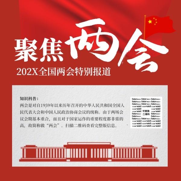红色大气党政两会
