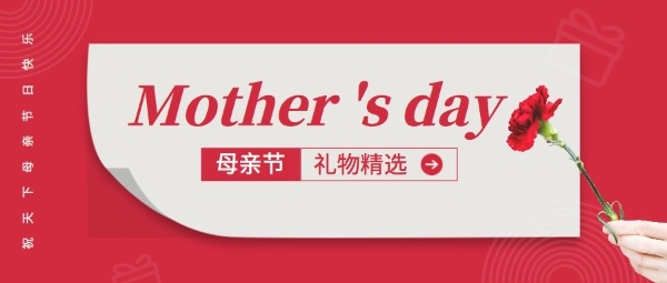 母亲节礼物精选