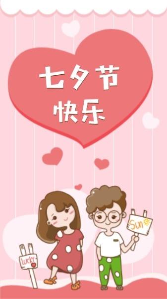 七夕情人节快乐卡通可爱节日