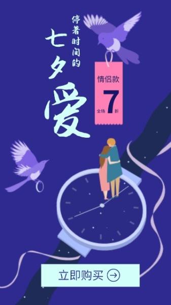 七夕爱情侣款手表7折促销活动