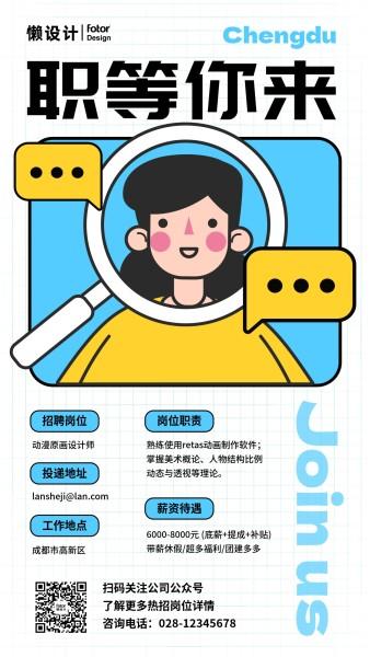 蓝色扁平插画人物招聘招募招人手机海报模板