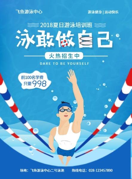 游泳培训班招生