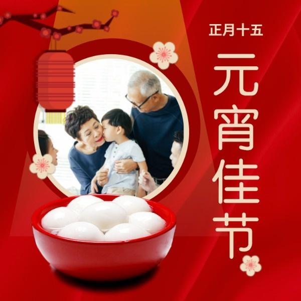红色喜庆正月十五元宵节