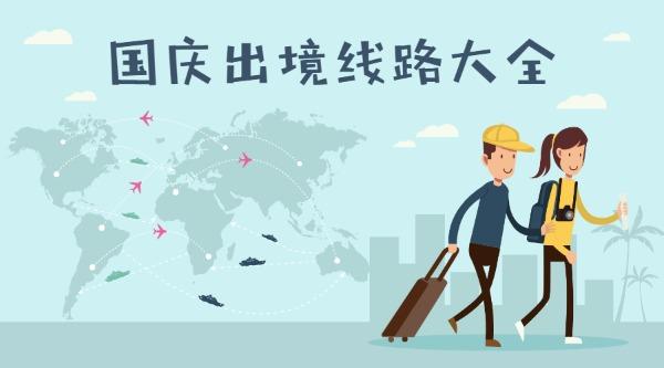 国庆节国外旅游