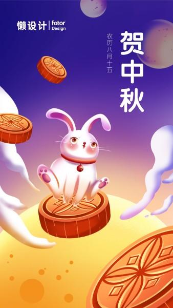 中秋佳节紫色月夜玉兔月饼白云插画手机海报模板