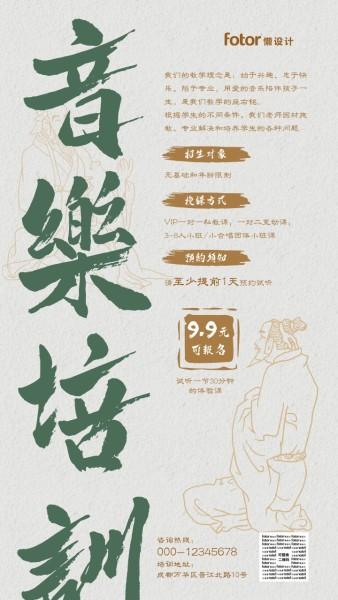 插画中国风音乐培训手机海报模板