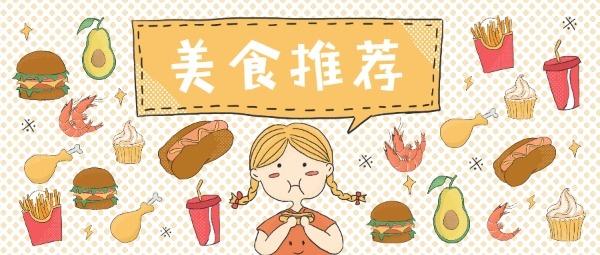 美食推荐推广卡通可爱