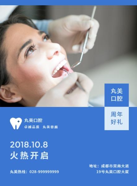 口腔牙齿诊所十周年