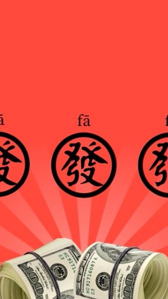 春节恭喜发财
