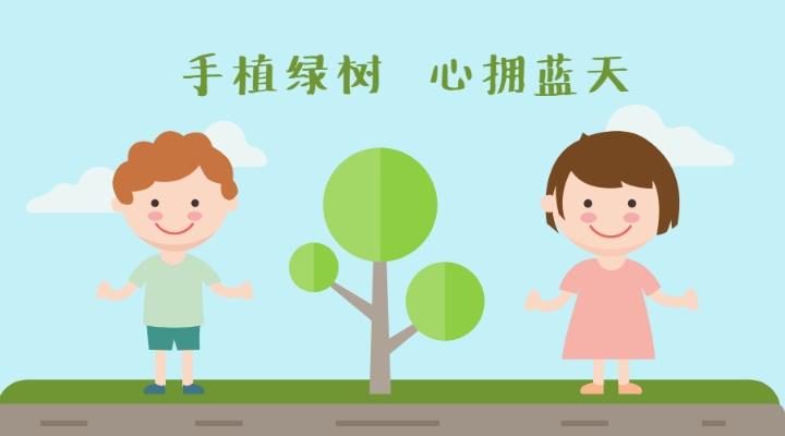 312植树节环保种树