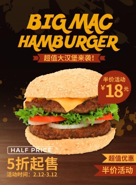 漢堡餐飲美食快餐促銷