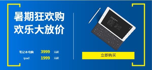 暑期笔记本电脑促销