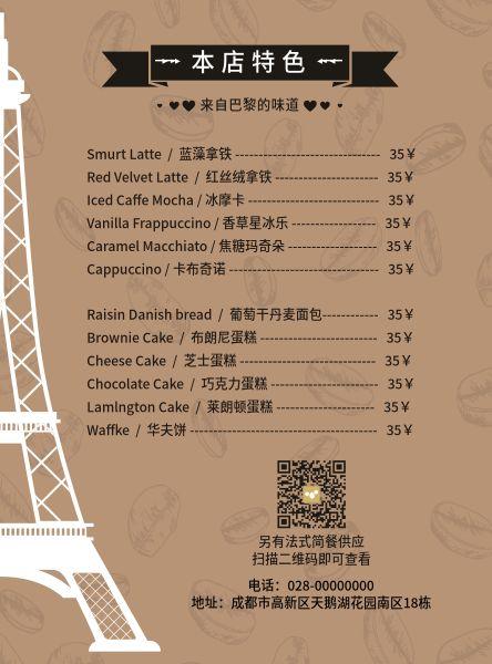 咖啡店新店开业促销DM宣传单(A4)模板