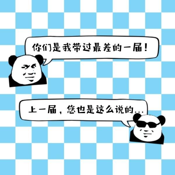 老師教師口頭禪表情包