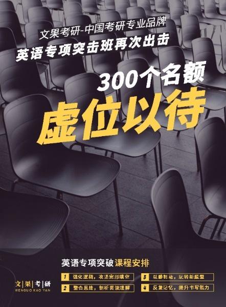 考研英語培訓班招生