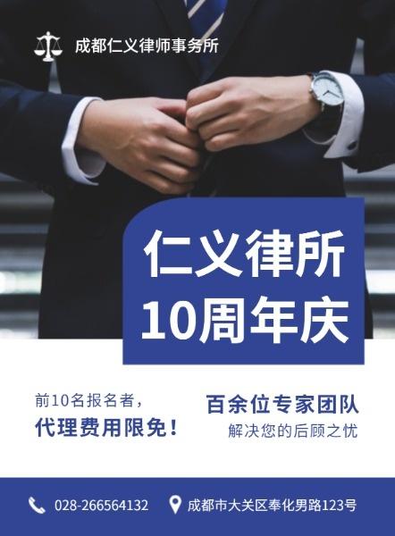 律师事务所商务商业图文简约海报