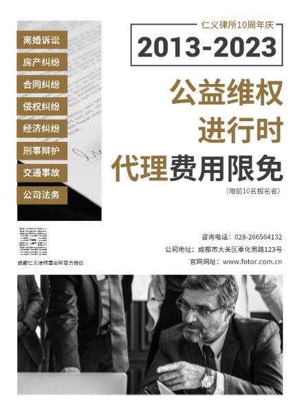 法律律师事务所咨询维权商业简约海报