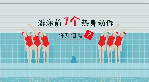 游泳健身热身锻炼