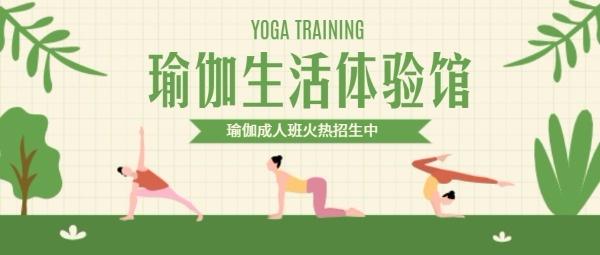 瑜伽生活培训