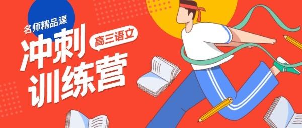 高考冲刺训练营橙色卡通插画