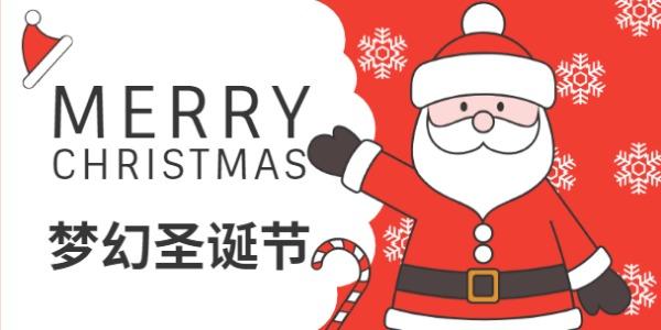 梦幻圣诞节